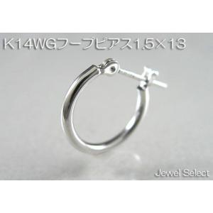 K14WG ホワイトゴールド 1.5×13 フープピアス片耳用|jewelselect