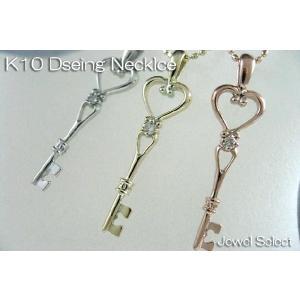 K10 イエローゴールド K10WG ホワイトゴールド K10PG ピンクゴールド ハートキー ネックレス D0.016ct|jewelselect