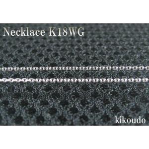 K18WG ホワイトゴールド アズキ ネックレス 40cm|jewelselect