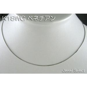 K18WG ホワイトゴールド ベネチアン ネックレス 40cm 幅0.5mm|jewelselect