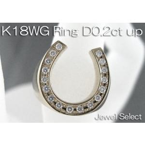 K18WG ホワイトゴールド 無垢 馬蹄 ダイヤモンド リング 指輪 D0.2ctup|jewelselect