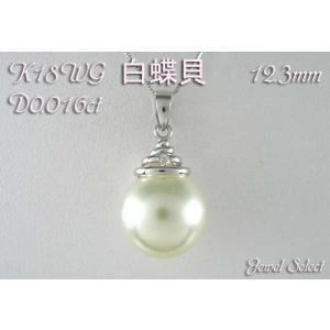 K18WG ホワイトゴールド 極上白蝶貝パール 12.3mm ネックレス ダイヤモンド D0.016ct|jewelselect