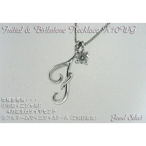 K10WG ホワイトゴールド イニシャル 誕生石ネックレス 40cm アルファベット 13種類 3カラーゴールド 組み合わせ自由|jewelselect