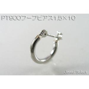 PT900 プラチナ 1.5×10 フープピアス片耳用|jewelselect