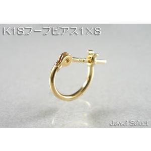 K18 イエローゴールド 1×8 フープピアス片耳用|jewelselect
