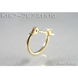 K18 イエローゴールド 1×10 フープピアス片耳用|jewelselect