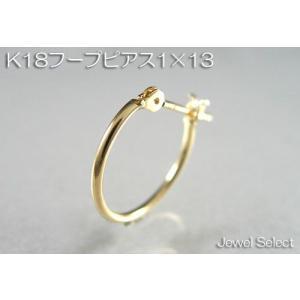 K18 イエローゴールド 1×13 フープピアス片耳用|jewelselect