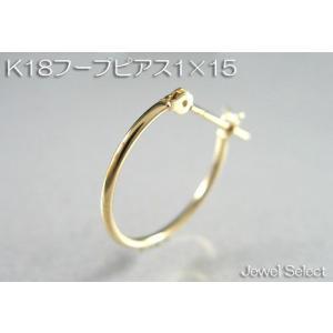 K18 イエローゴールド 1×15 フープピアス片耳用|jewelselect