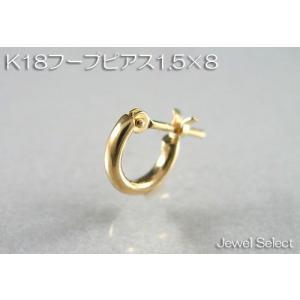K18 イエローゴールド 1.5×8 フープピアス片耳用|jewelselect