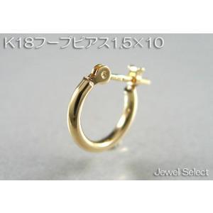 K18 イエローゴールド 1.5×10 フープピアス片耳用|jewelselect