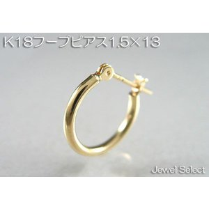 K18 イエローゴールド 1.5×13 フープピアス片耳用|jewelselect