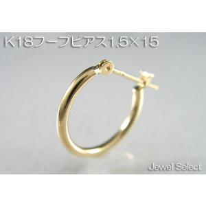 K18 イエローゴールド 1.5×15 フープピアス片耳用|jewelselect