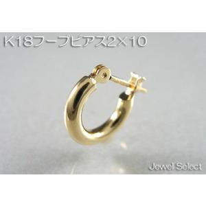 K18 イエローゴールド 2×10 フープピアス片耳用|jewelselect