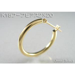 K18 イエローゴールド 2×20 フープピアス片耳用|jewelselect