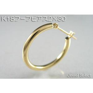 K18 イエローゴールド 2×30 フープピアス片耳用|jewelselect