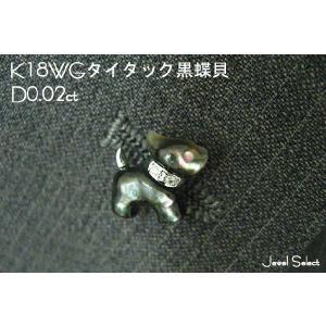 K18WG ホワイトゴールド タイタック 黒蝶貝 犬 受注生産|jewelselect
