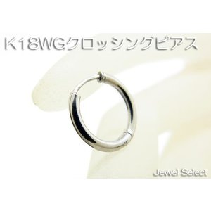 K18WG ホワイトゴールド クロッシング フープピアス片耳用 jewelselect