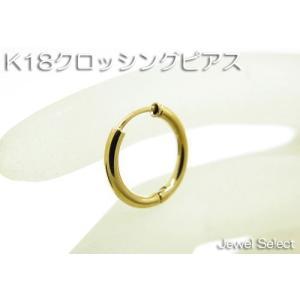 K18 イエローゴールド クロッシング フープピアス片耳用|jewelselect