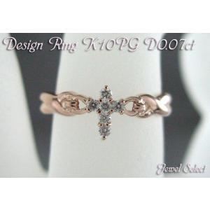 K10PG ピンクゴールド ダイヤモンド リング メレクロス2 D0.07ct 指輪|jewelselect