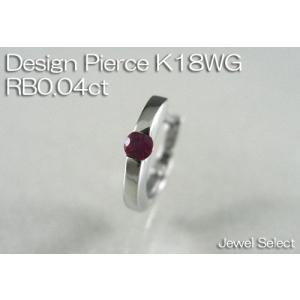 K18WG ホワイトゴールド ルビー リングピアス片耳用 RB0.04ct|jewelselect