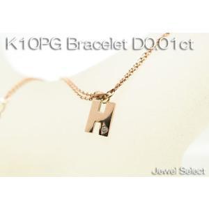 K10PG ピンクゴールド アルファベットH ブレスレット ダイヤモンド 0.01ct 18cm|jewelselect