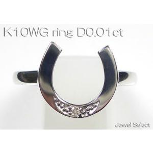 K10WG ホワイトゴールド 馬蹄 ダイヤモンド リング D0.04ct 指輪|jewelselect