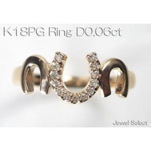 K18PG ピンクゴールド 馬蹄 ダイヤモンド リング D0.06ct 指輪|jewelselect