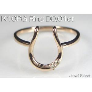 K10PG ピンクゴールド 馬蹄 ダイヤモンド リング D0.01ct 指輪|jewelselect
