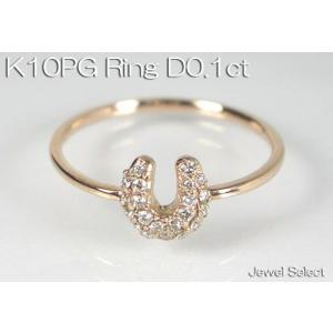 K10PG ピンクゴールド 馬蹄 ダイヤモンド リング D0.1ct 指輪|jewelselect