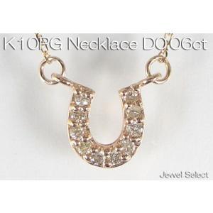 K10PG ピンクゴールド 馬蹄 ダイヤモンド ネックレス D0.06ct|jewelselect
