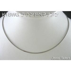 K18WG ホワイトゴールド ラウンドベネチアン ネックレス 50cm フリーチェーン jewelselect