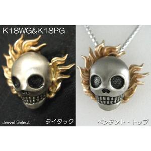 K18WG ホワイトゴールド K18PG ピンクゴールド タイタック ペンダント ネックレス 2タイプに変化 jewelselect