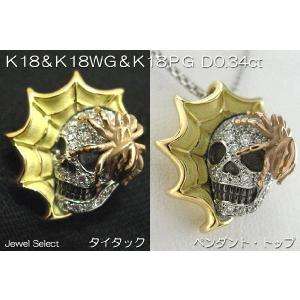 K18 イエローゴールド K18WG ホワイトゴールド K18PG ピンクゴールド タイタック ペンダント ネックレス 2タイプに変化 D0.34ct jewelselect