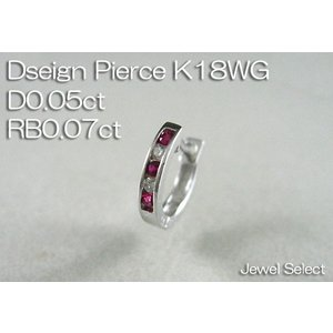 K18WG ホワイトゴールド ダイヤモンド D0.05ct ルビー R0.07ct リングピアス片耳用|jewelselect