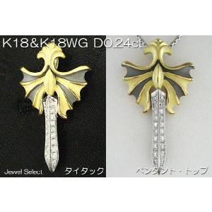 K18 イエローゴールド K18WG ホワイトゴールド タイタック ペンダント ネックレス 2タイプに変化 D0.24ct jewelselect
