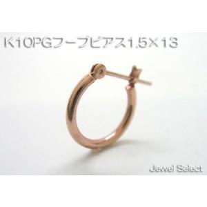 K10PG ピンクゴールド 1.5×13 フープピアス片耳用|jewelselect