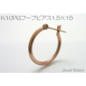 K10PG ピンクゴールド 1.5×15 フープピアス片耳用|jewelselect