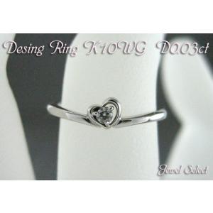 K10WG ホワイトゴールド ダイヤモンド リング スモールハート D0.03ct 指輪|jewelselect