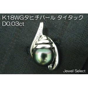 K18WG ホワイトゴールド タイタック 上質タヒチパール11mm ダイヤモンド0.03ct|jewelselect
