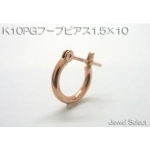 K10PG ピンクゴールド 1.5×10 フープピアス片耳用|jewelselect