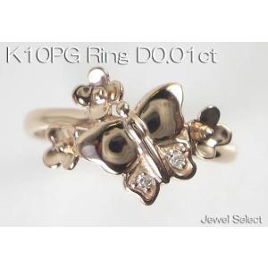 K10PG ピンクゴールド 蝶 ダイヤモンド リング D0.01ct 指輪|jewelselect