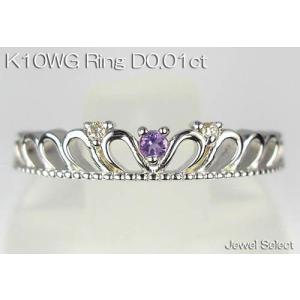 K10WG ホワイトゴールド アメシスト ピンキーリング D0.01ct 指輪|jewelselect