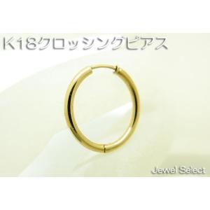 K18 イエローゴールド クロッシング フープピアス片耳用 大|jewelselect