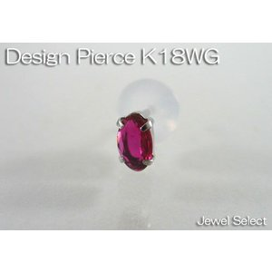 K18WG ホワイトゴールド 7月誕生石 ルビー オーバルカット スタッドピアス方耳用|jewelselect