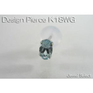 K18WG ホワイトゴールド 3月誕生石 アクアマリン オーバルカット スタッドピアス片耳用|jewelselect