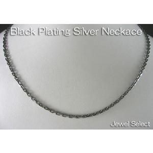 シルバー925 ブラックメッキ ネックレス 45cm jewelselect