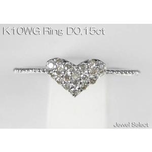 K10WG ホワイトゴールド ハート ダイヤモンド リング D0.15ct 指輪|jewelselect