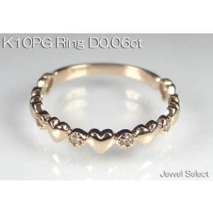 K10PG ピンクゴールド ハート ダイヤモンド リング D0.06ct 指輪|jewelselect