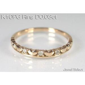 K10PG ピンクゴールド ハート ダイヤモンド リング D0.03ct 指輪|jewelselect
