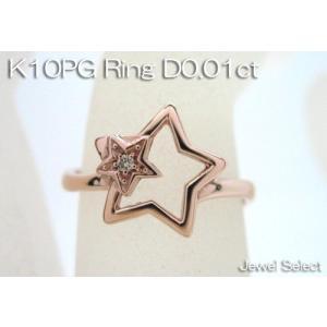 K10PG ピンクゴールド 星 ダイヤモンド リング D0.01ct 指輪|jewelselect